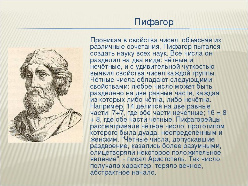 Пифагор Проникая в свойства чисел, объясняя их различные сочетания, Пифагор п...
