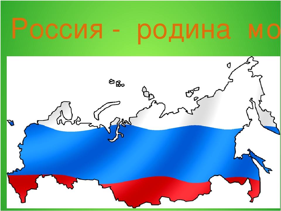предметов напишите открытку другу расскажите главное своей стране россии ленивцах двумя