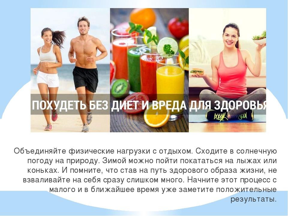 Эффективная и недорогая диета с физическими нагрузками