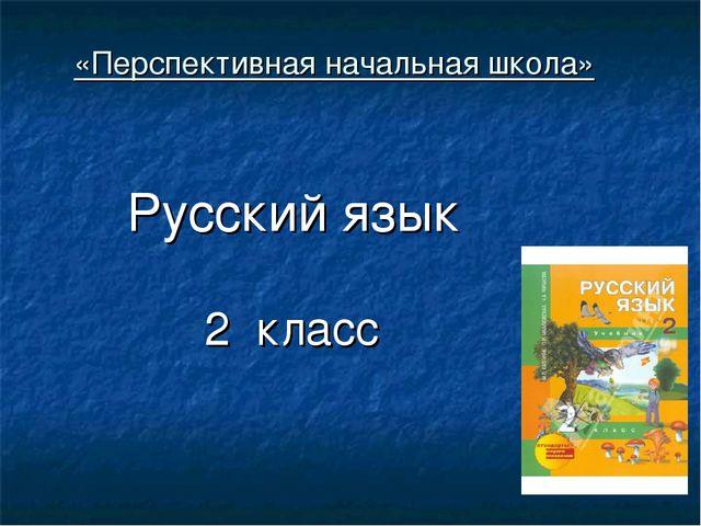 Про школу 2 класс пнш русский язык