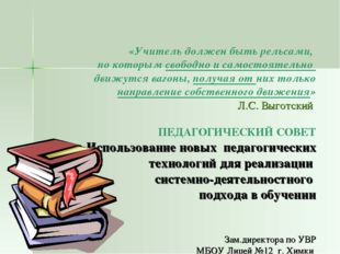 «Учитель должен быть рельсами, по которым свободно и самостоятельно движутся