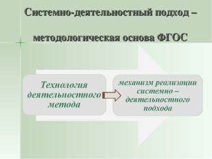 Системно-деятельностный подход – методологическая основа ФГОС