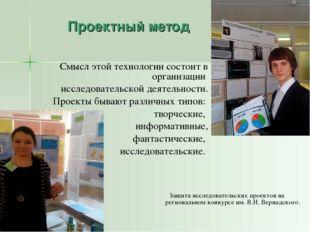 Проектный метод Смысл этой технологии состоит в организации исследовательской