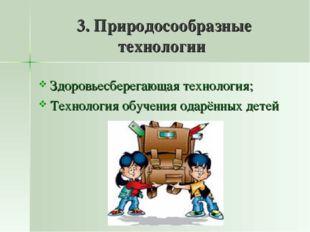 3. Природосообразные технологии Здоровьесберегающая технология; Технология об