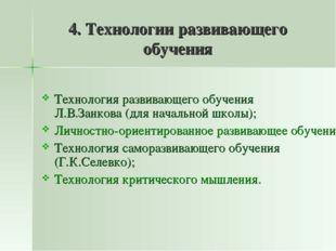 4. Технологии развивающего обучения Технология развивающего обучения Л.В.Занк