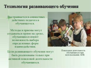 Технология развивающего обучения Выстраивается в совместных действиях педагог