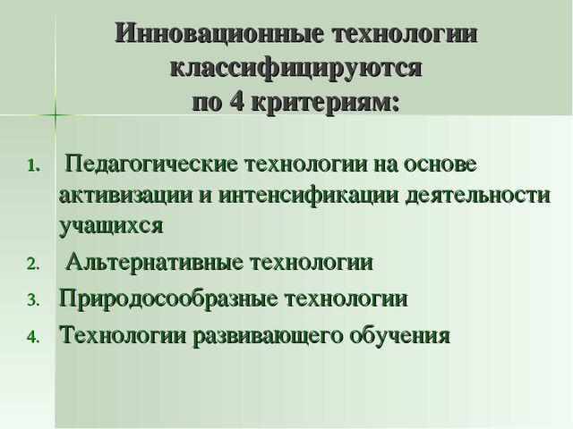 Инновационные технологии классифицируются по 4 критериям: Педагогические техн...