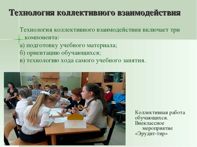 Технология коллективного взаимодействия Технология коллективного взаимодейств...