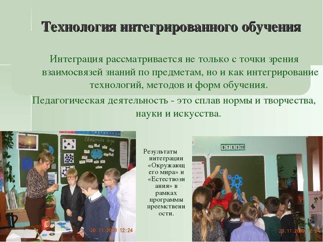 Технология интегрированного обучения Интеграция рассматривается не только с т...