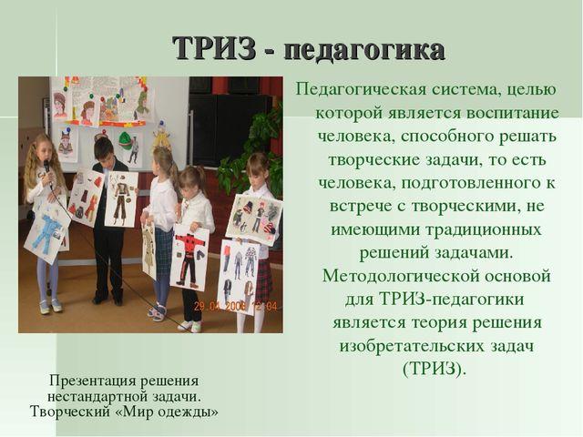 ТРИЗ - педагогика Педагогическая система, целью которой является воспитание ч...