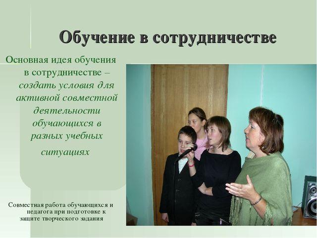 Обучение в сотрудничестве Основная идея обучения в сотрудничестве – создать у...