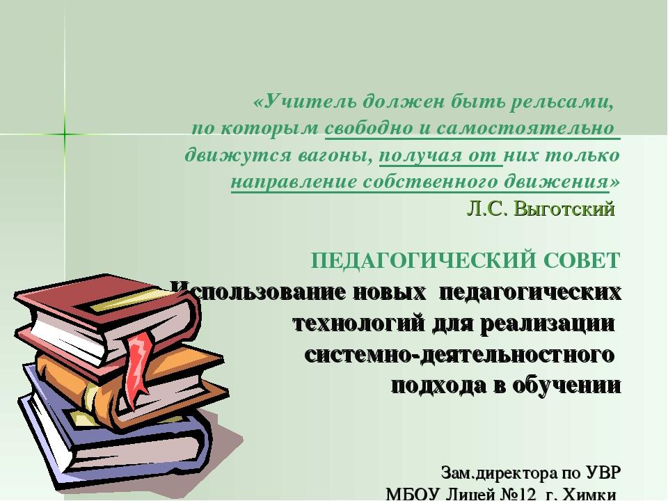«Учитель должен быть рельсами, по которым свободно и самостоятельно движутся...