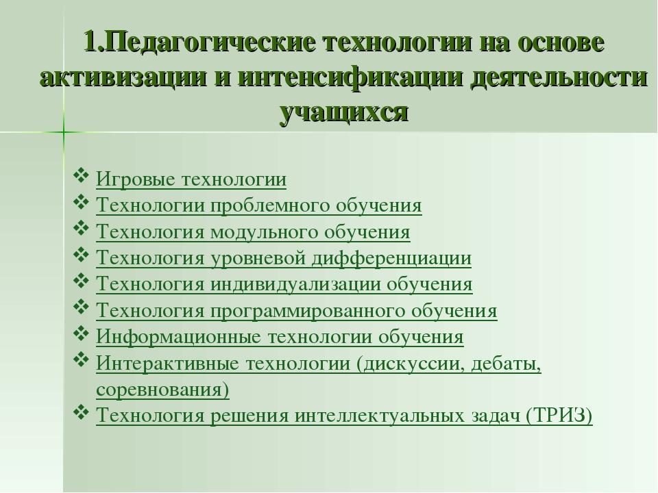 1.Педагогические технологии на основе активизации и интенсификации деятельнос...