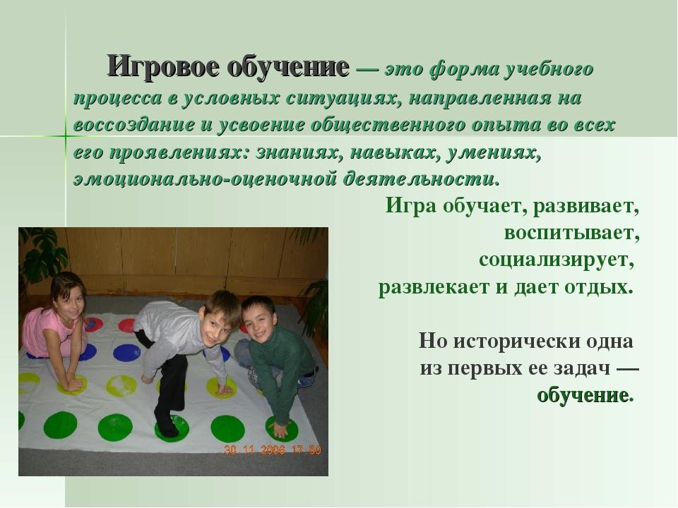 Игровое обучение — это форма учебного процесса в условных ситуациях, направле...