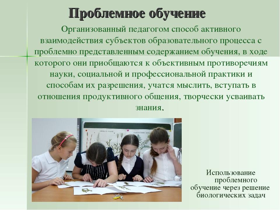 Проблемное обучение Организованный педагогом способ активного взаимодействия...