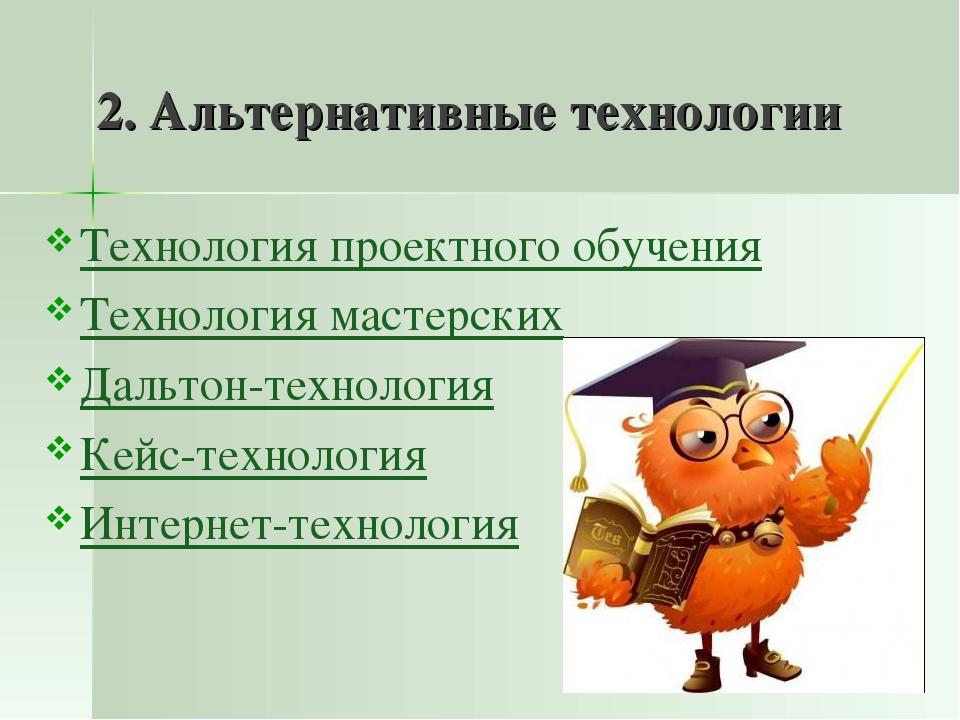 2. Альтернативные технологии Технология проектного обучения Технология мастер...