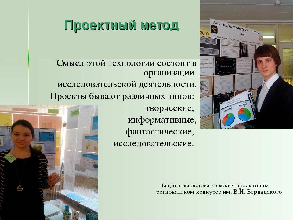 Проектный метод Смысл этой технологии состоит в организации исследовательской...