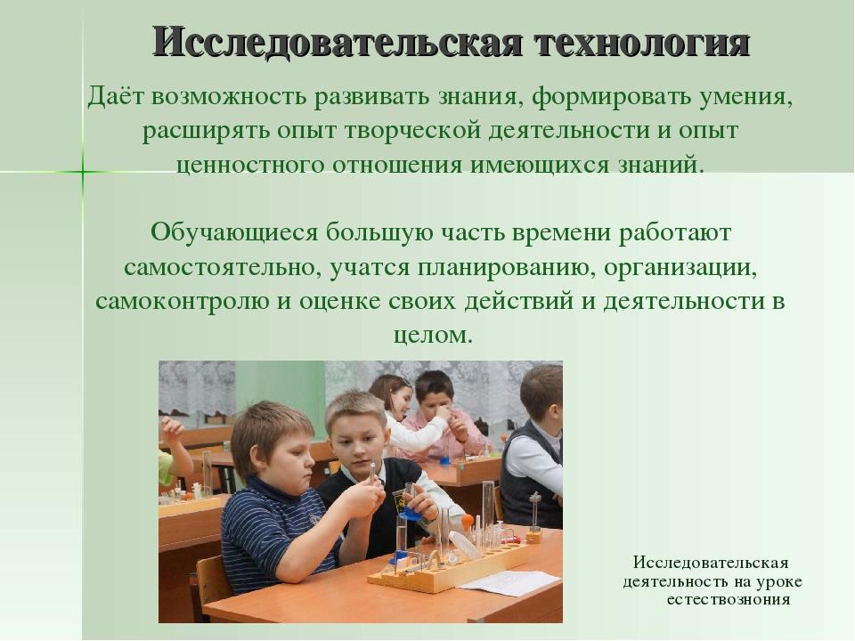 Исследовательская технология Даёт возможность развивать знания, формировать у...