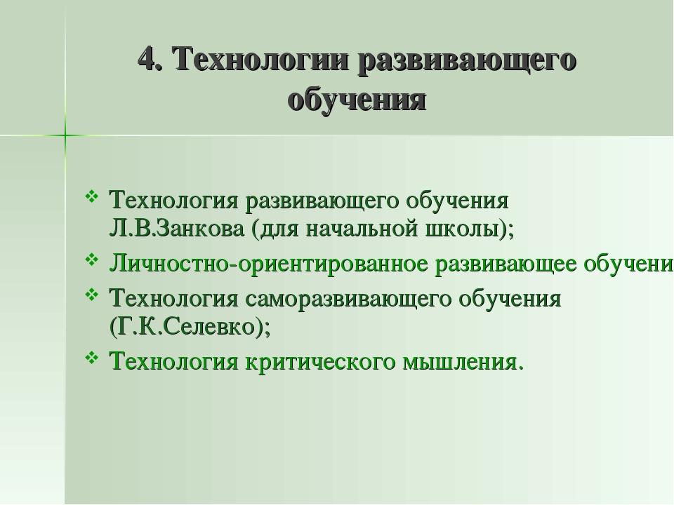 4. Технологии развивающего обучения Технология развивающего обучения Л.В.Занк...