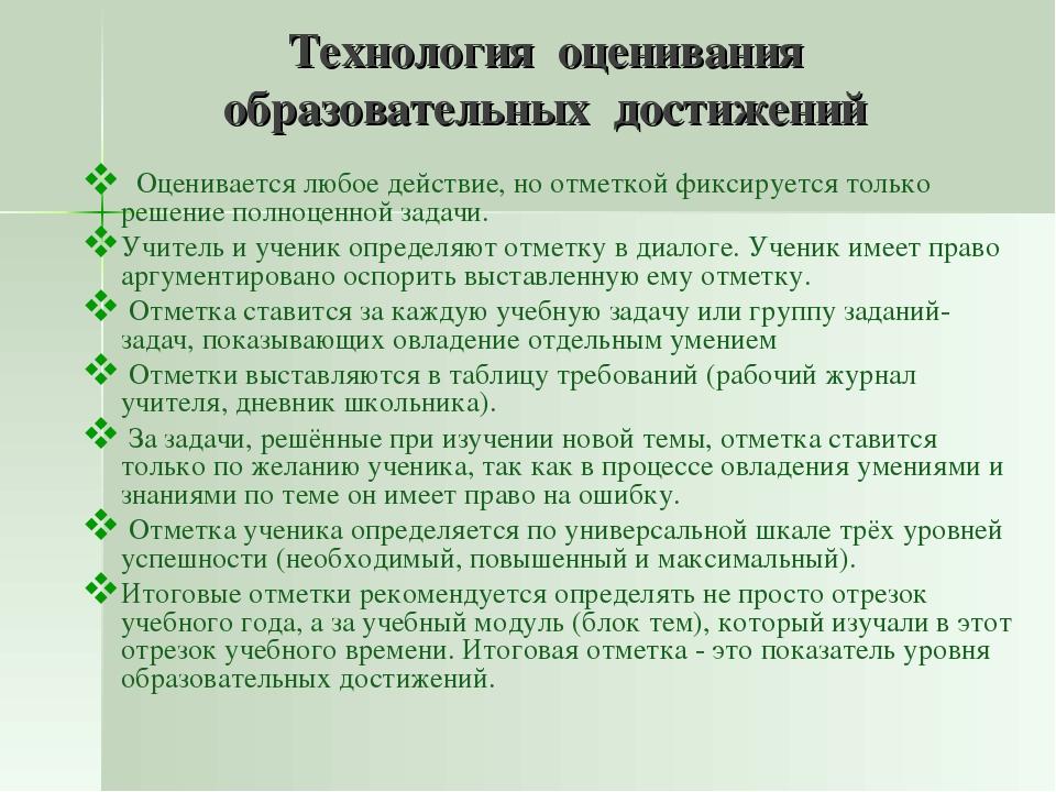 Технология оценивания образовательных достижений Оценивается любое действие,...