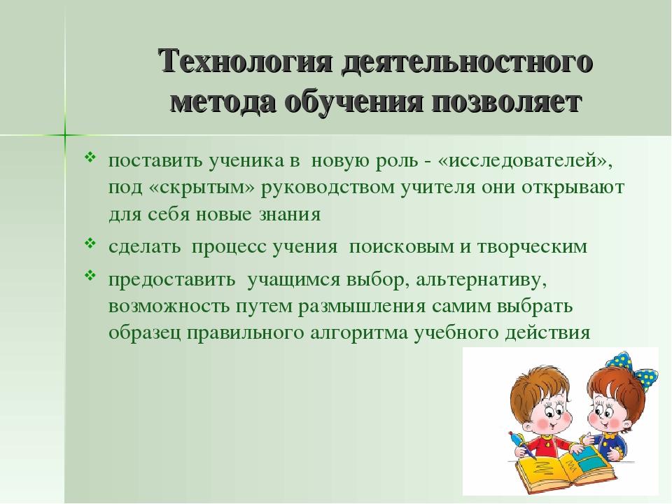 Технология деятельностного метода обучения позволяет поставить ученика в нов...