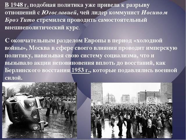 Восстановление отношений с югославией год