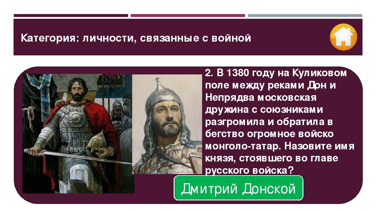 от древней руси до новой россии викторина друзья, если решили