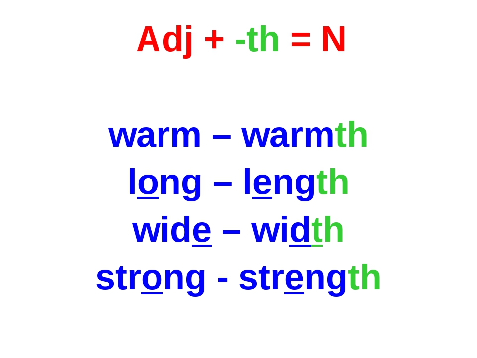 Adj + -th = N warm – warmth long – length wide – width strong - strength