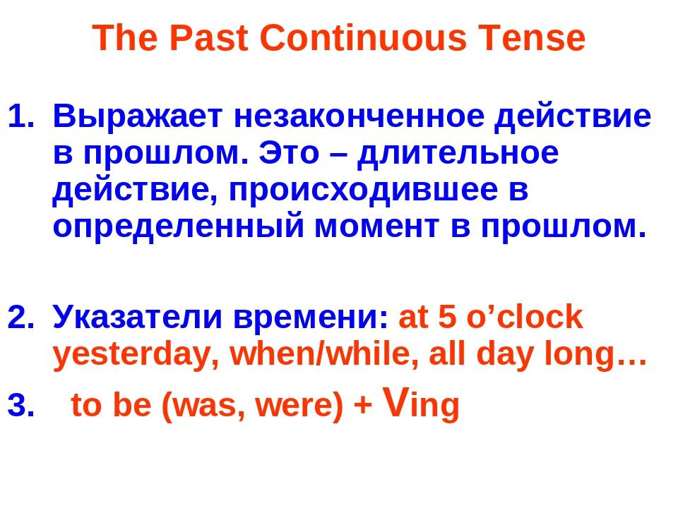 The Past Continuous Tense Выражает незаконченное действие в прошлом. Это – дл...