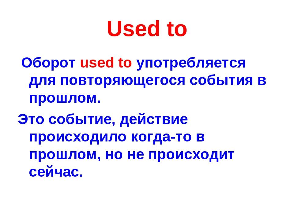 Used to Оборот used to употребляется для повторяющегося события в прошлом. Эт...