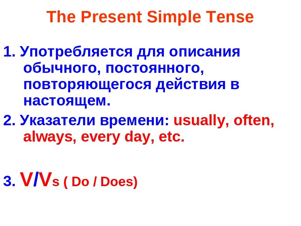 The Present Simple Tense 1. Употребляется для описания обычного, постоянного,...