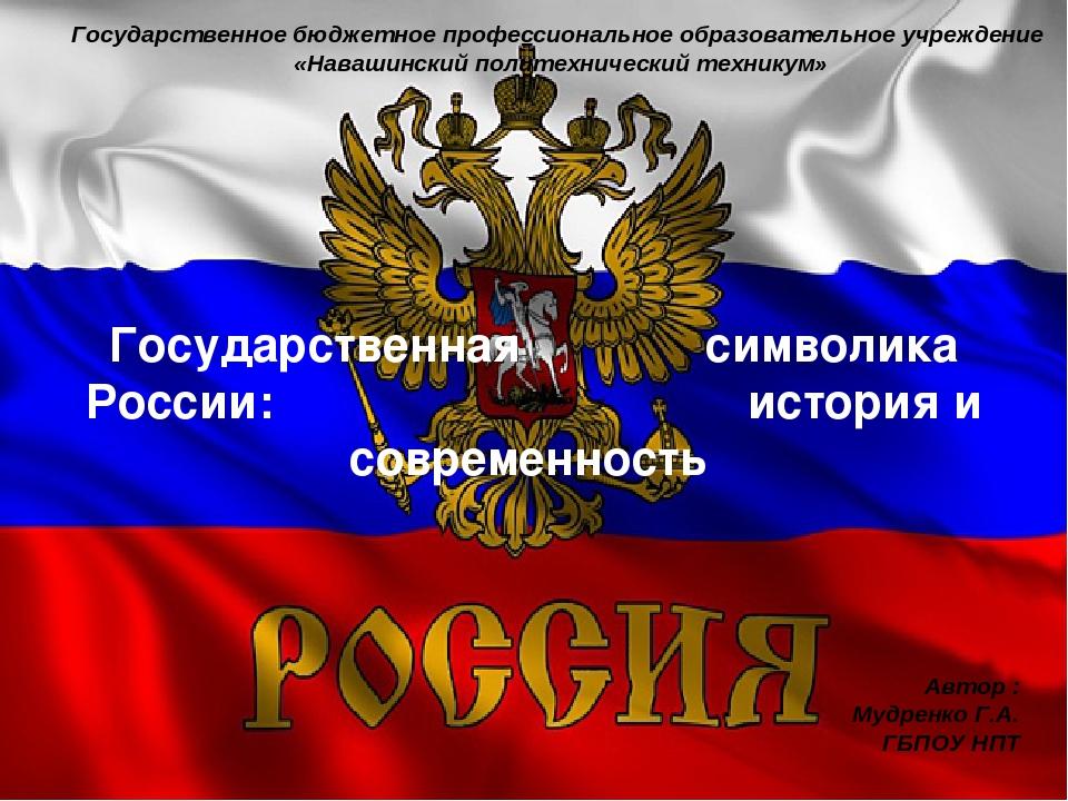 военная символика россии история и современность мне рассказали