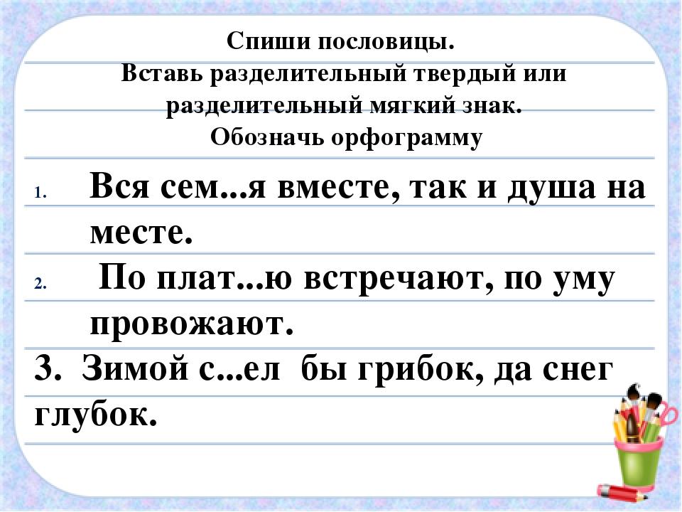 слова знаком твердым русские с