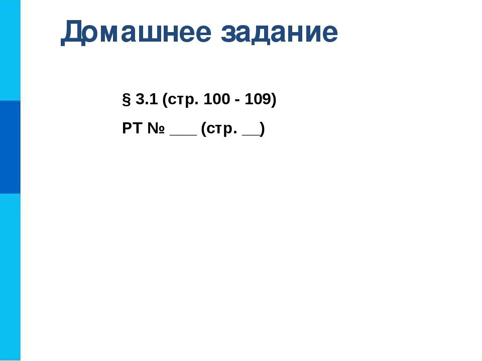 Домашнее задание § 3.1 (стр. 100 - 109) РТ № ___ (стр. __)