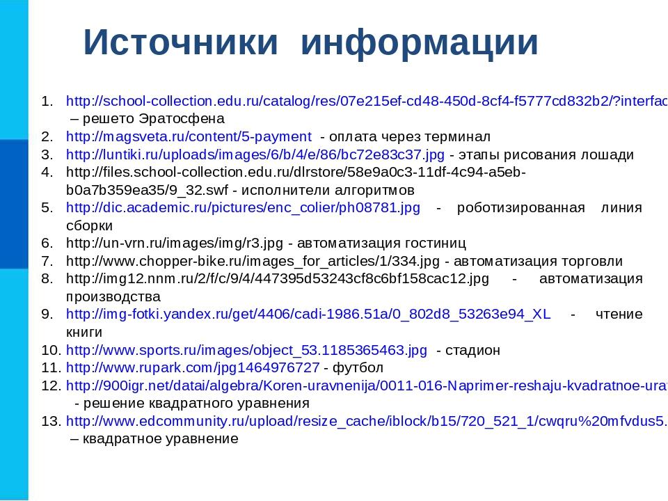 Источники информации http://school-collection.edu.ru/catalog/res/07e215ef-cd4...