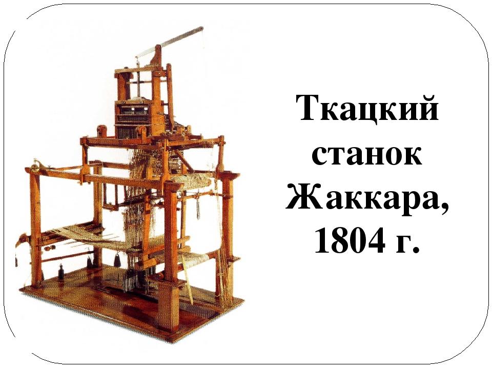 Ткацкий станок Жаккара, 1804 г.