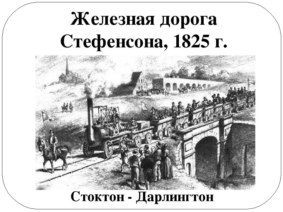 Железная дорога Стефенсона, 1825 г. Стоктон - Дарлингтон