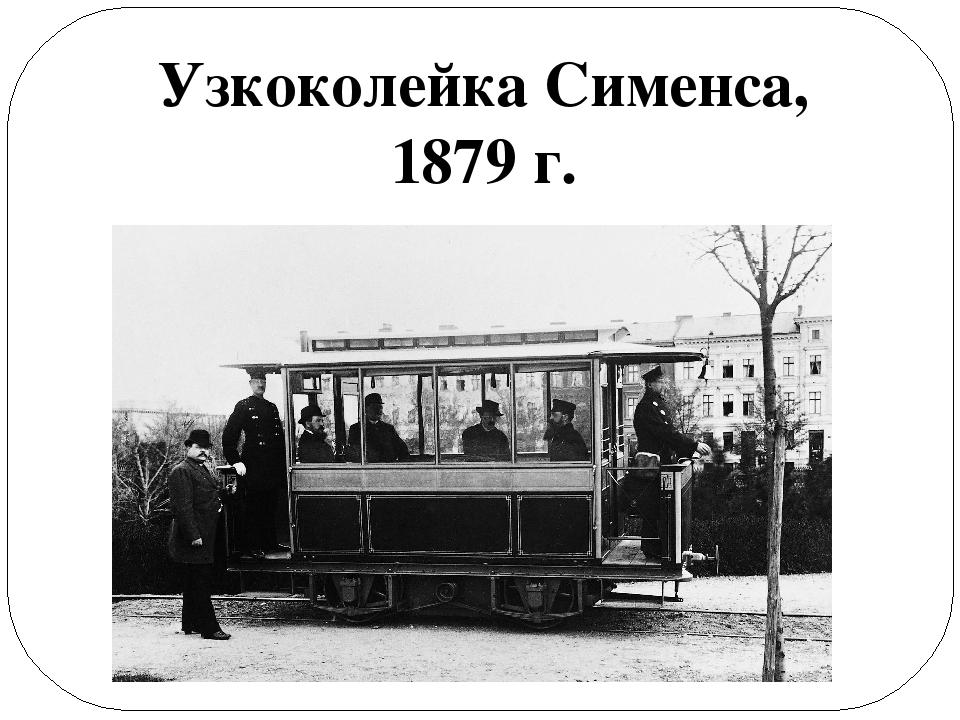 Узкоколейка Сименса, 1879 г.