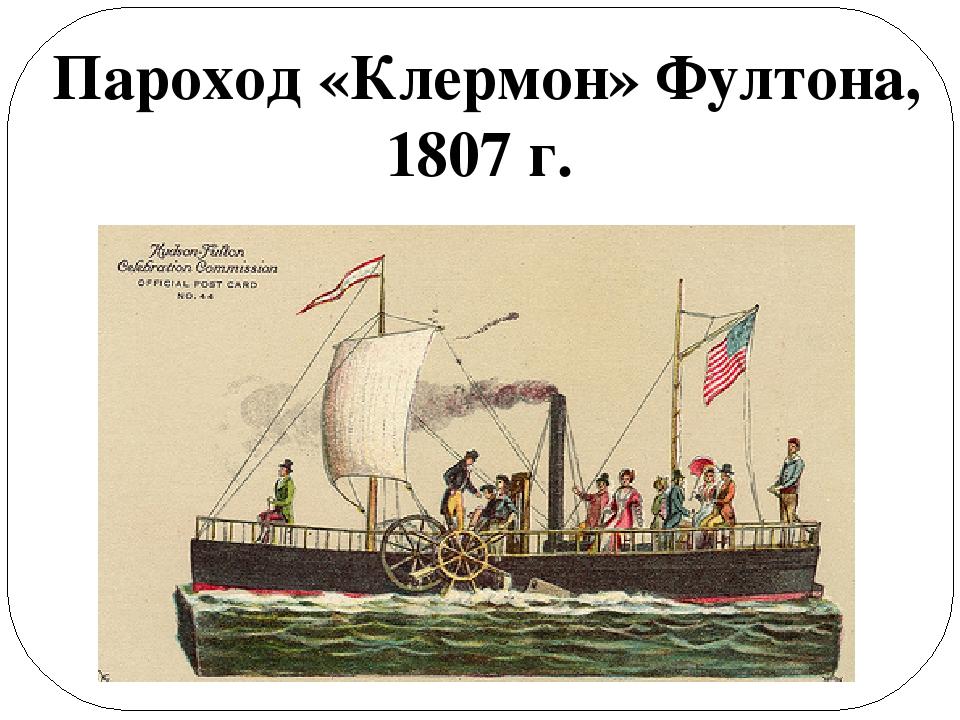 Пароход «Клермон» Фултона, 1807 г.