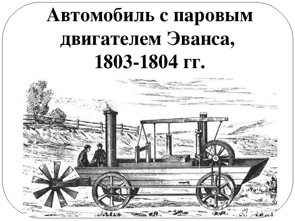 Автомобиль с паровым двигателем Эванса, 1803-1804 гг.