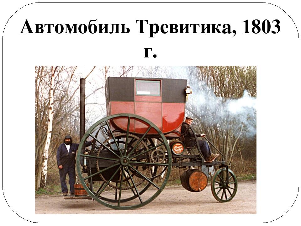 Автомобиль Тревитика, 1803 г.