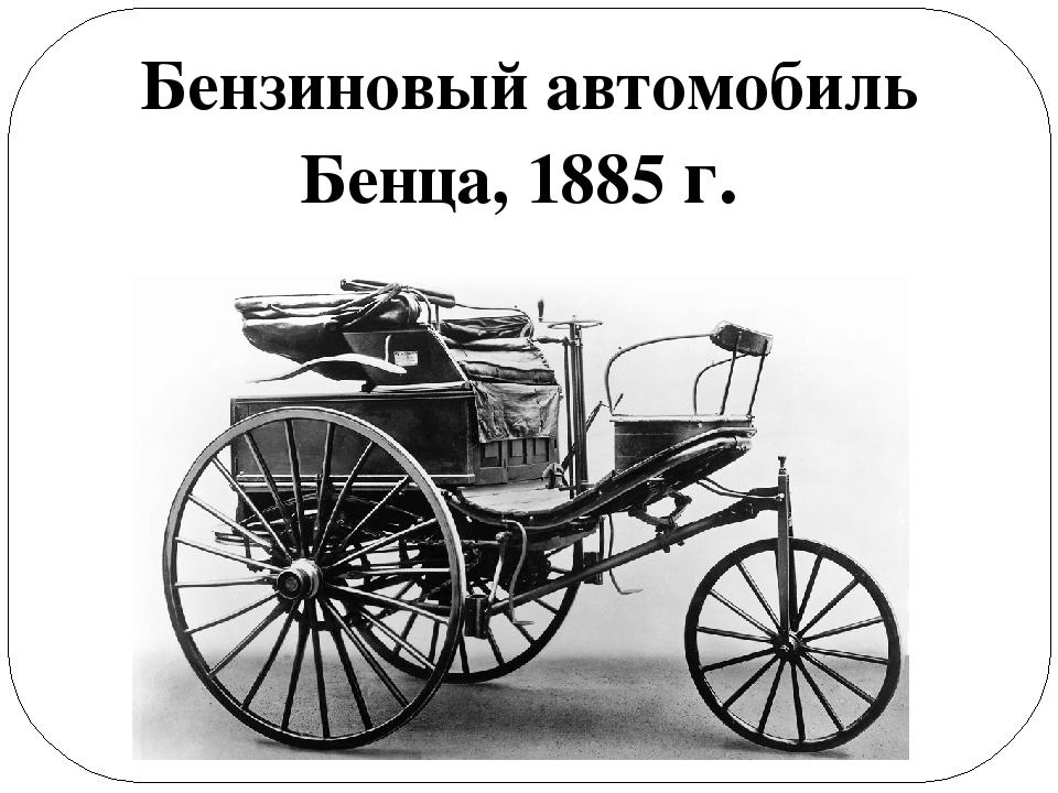 Бензиновый автомобиль Бенца, 1885 г.