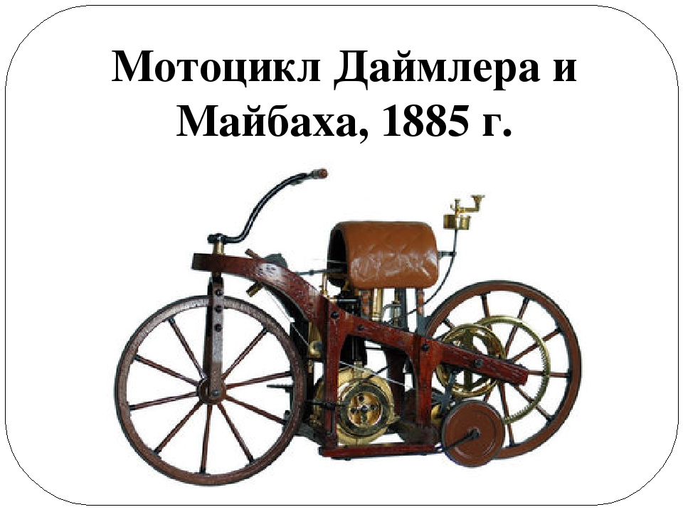 Мотоцикл Даймлера и Майбаха, 1885 г.