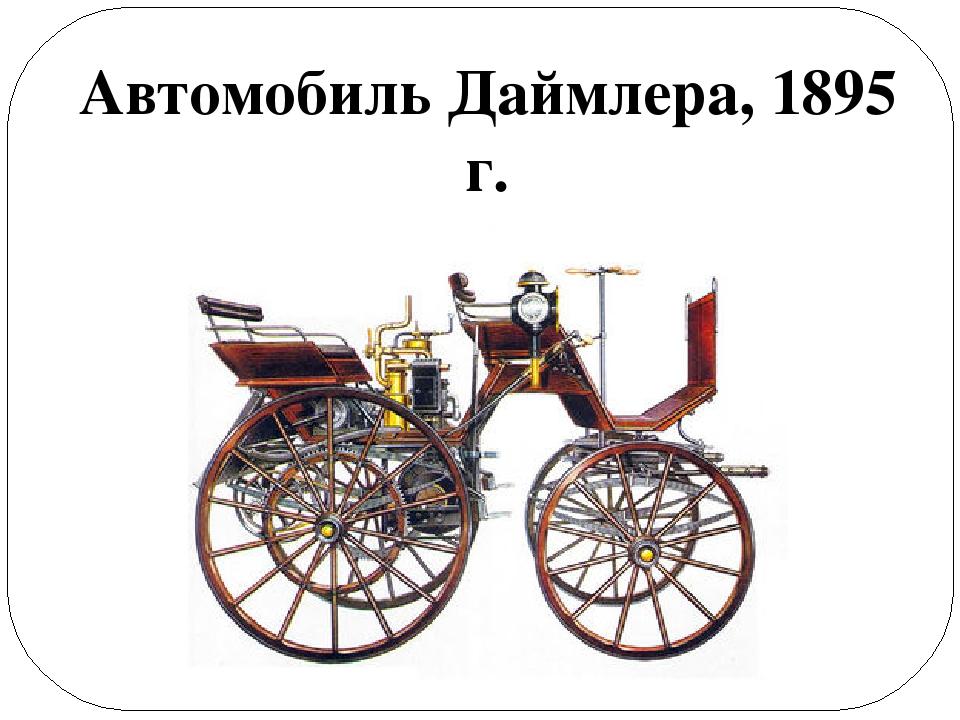 Автомобиль Даймлера, 1895 г.
