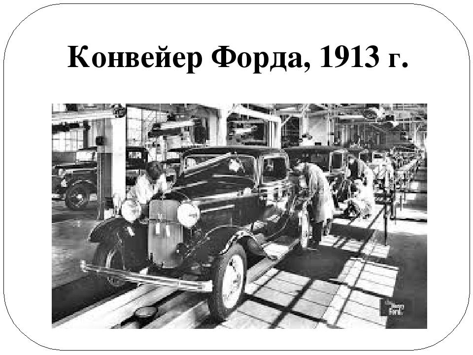 Конвейер Форда, 1913 г.