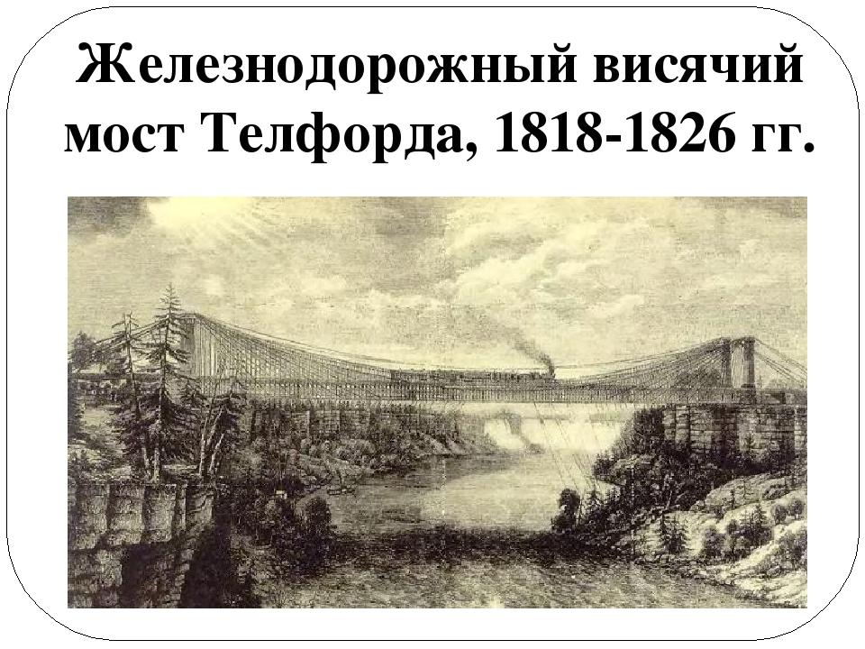 Железнодорожный висячий мост Телфорда, 1818-1826 гг.