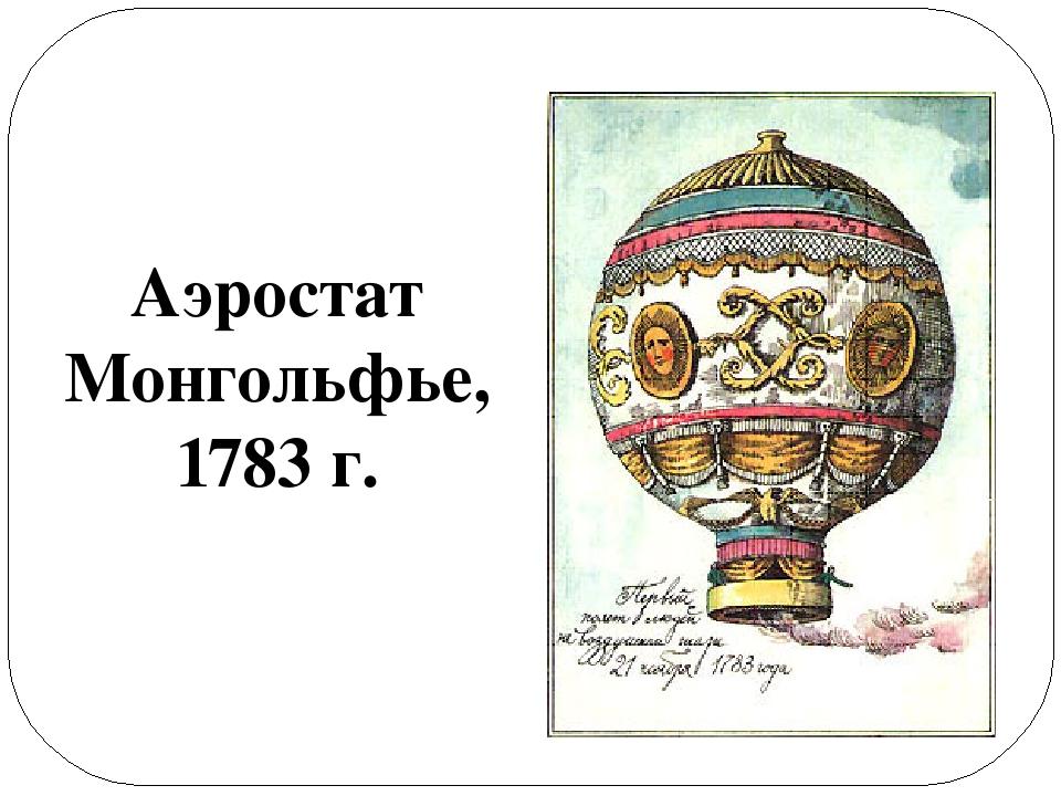 Аэростат Монгольфье, 1783 г.