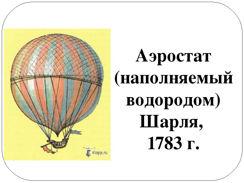 Аэростат (наполняемый водородом) Шарля, 1783 г.
