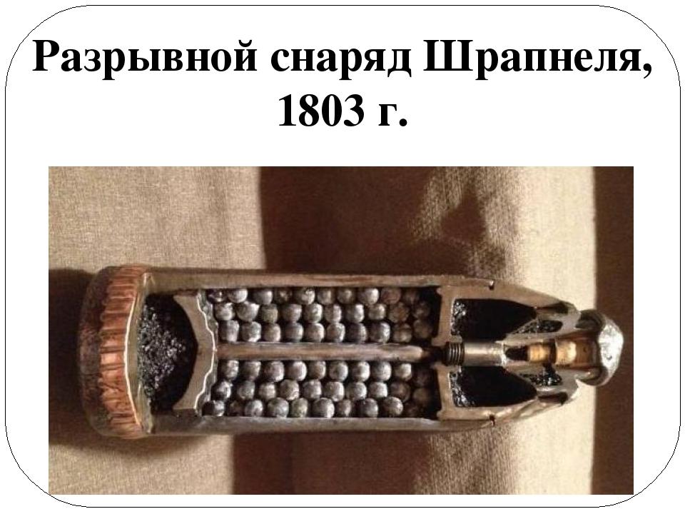 Разрывной снаряд Шрапнеля, 1803 г.