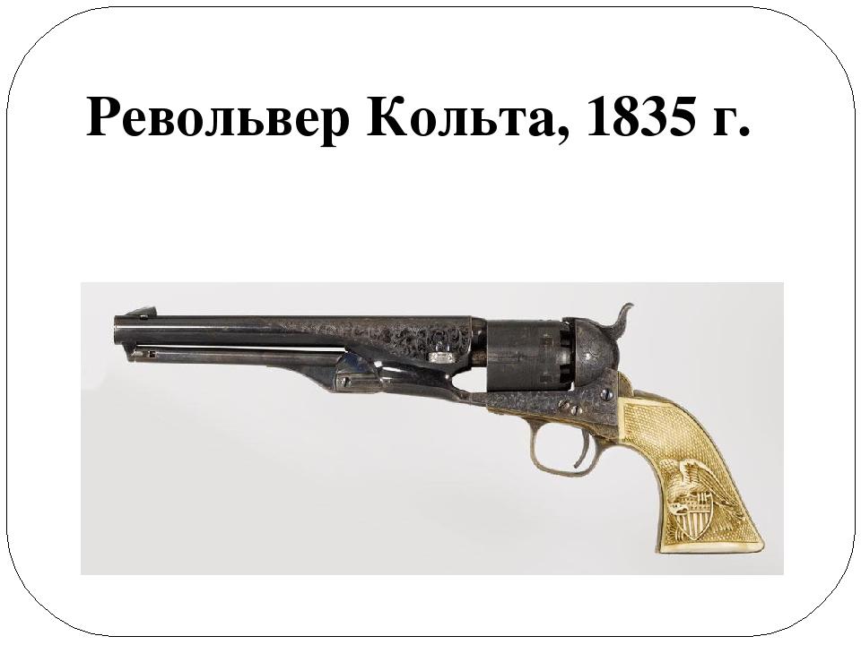 Револьвер Кольта, 1835 г.